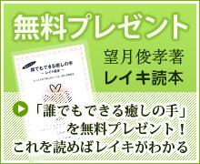レイキ読本無料プレゼント