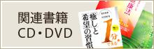 関連書籍・CD・DVD