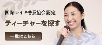 招福レイキ協会 ティーチャー一覧