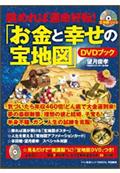 「お金と幸せの宝地図」DVDブック