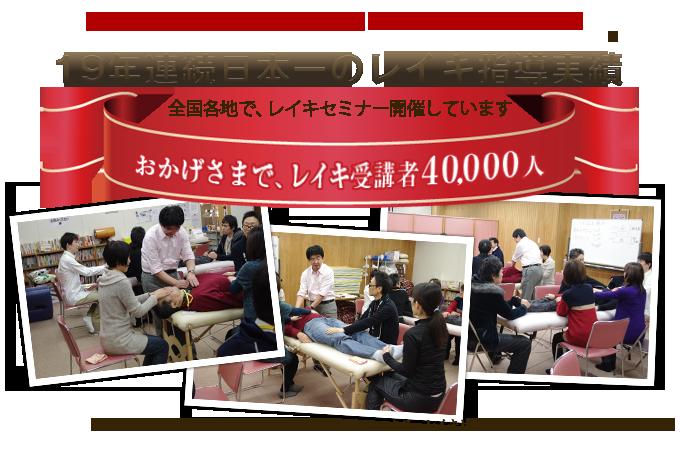 おかげさまで、レイキ受講者40,000人突破!(2013年10月現在)  創業18年、40,000人以上の方々にご受講いただいた 招福レイキの魅力とは?  19年連続日本一のレイキ指導実績